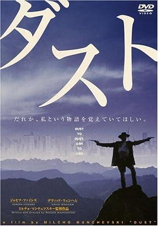 Amazon   ダスト [DVD]   映画