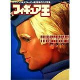 フィギュア王 no.79 特集:サンダーバード (ワールド・ムック 495)