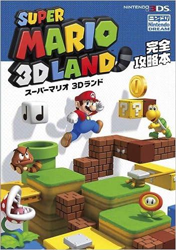 マリオ 3d ランド 攻略