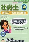 社労士 最強の一般常識問題集〈平成20年度版〉 (社労士ナンバーワンシリーズ)