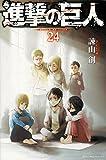 進撃の巨人(24) (講談社コミックス)