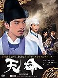 [DVD]天命 DVD BOX2(5枚組)