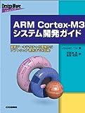ARM Cortex‐M3システム開発ガイド―最新アーキテクチャの理解からソフトウェア開発までを詳解 (Design Wave Advance)