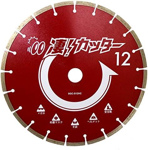 [スポンサー プロダクト]タケカワダイヤツール 凄! カッター 硬質コンクリート 305×2.8T×7.5W×30.5H SGC-S12HC