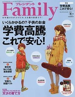 プレジデントFamily (ファミリー)2016年 01 月号 | |本 | 通販 | Amazon