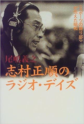 志村正順のラジオ・デイズ―「ス...
