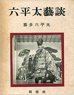 六平太芸談 (1965年) | 喜多 六...