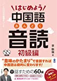 [CD2枚付] はじめよう中国語音読 初級編