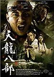 天龍八部 DVD-BOX 1