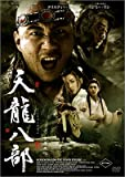 [DVD]天龍八部 DVD-BOX 1