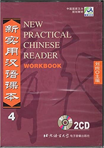 Audio CDs For New Practical Chinese Reader Workbook Vol.4 (Chinese Edition)