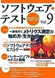 ソフトウェア・テスト PRESS Vol.9