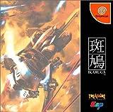 Ikaruga [Japan Import] by ESP