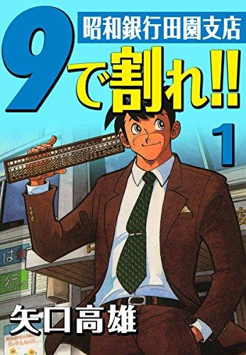 9で割れ!!―昭和銀行田園支店の感想