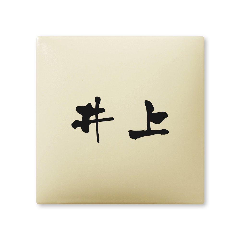 丸三タカギ 彫り込み済表札 【 井上 】 完成品 アークタイル AR-1-1-3-井上   B00RFBO9FE