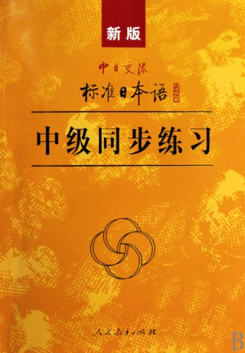 New Standard Japanese for Sino-Japan CommunicationIntermediate Synchronous Workbook (Chinese Edition) pdf epub