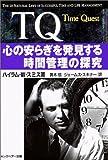 TQ—心の安らぎを発見する時間管理の探究