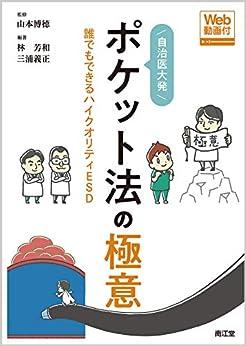 Book's Cover of 自治医大発ポケット法の極意[Web動画付]: 誰でもできるハイクオリティESD (日本語) 単行本 – 2020/4/17