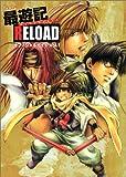 TVアニメ「最遊記RELOAD」オフィシャルガイド Vol.1 (IDコミックス ZERO-SUMコミックス)
