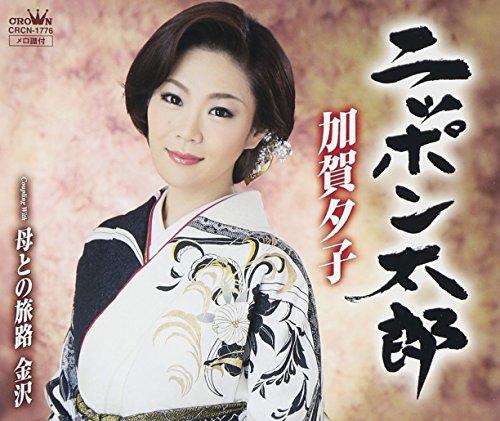 Yuko Kaga - Nippon Taro / Haha To No Tabiji Kanazawa [Japan CD] CRCN-1776