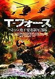 T-フォース ベトコン地下要塞制圧部隊 FBXC-008 [DVD]