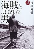 「海賊とよばれた男(上・下)」百田 尚樹