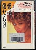 I, Tina : My Life Story = Tina Tana, ai wa kizudarake [Japanese Edition]