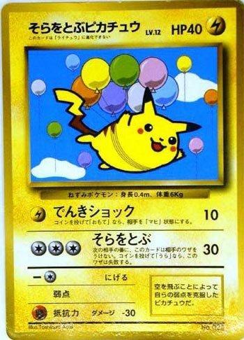 ポケモンカードゲーム promo010 そらとぶピカチュウP (特典付:限定スリーブ オレンジ、希少カード画像) 《ギフト》