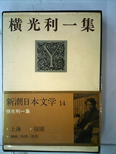 新潮日本文学〈14〉横光利一集 (1973年)