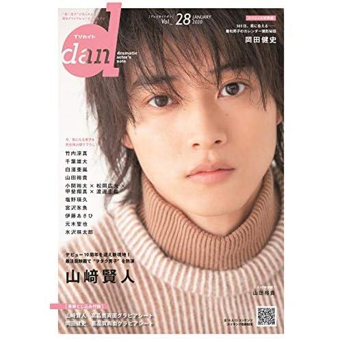 TVガイド dan Vol.28 追加画像