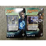 マジック:ザ・ギャザリング 日本語版 イクサラン プレインズウォーカーデッキ 2種セット