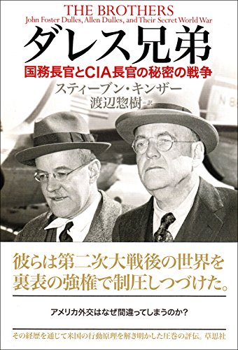 『ダレス兄弟 米国務長官とCIA長官の秘密の戦争』神に選ばれし国アメリカを体現した男たち