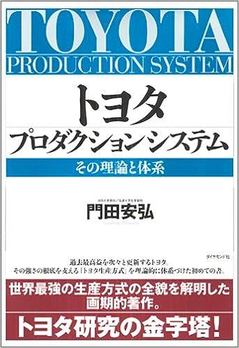 トヨタ プロダクションシステム―...