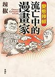 變態辣椒――流亡中的漫畫家 Chinese Cartoonist in Exile (Chinese Edition)
