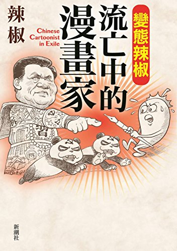 變態辣椒――流亡中的漫畫家 Chinese Cartoonist in Exile (Chinese Edition)