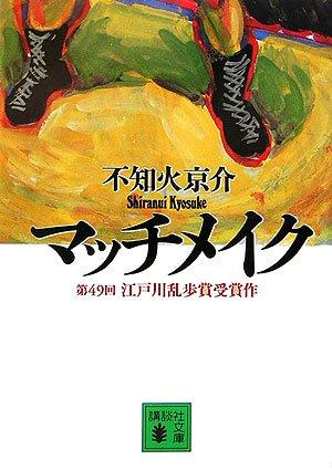 マッチメイク (講談社文庫)