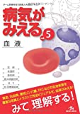 病気がみえる 〈vol.5〉 血液 (Medical Disease:An Illustrated Reference)