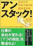 アンスタック!―あなたの行きづまりを解決する本