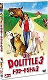 ドクター・ドリトル3 [DVD]
