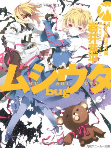 Aim Mushiuta bug 3rd. Dream garden (Kadokawa Sneaker Bunko) (2005) ISBN: 4044288119 [Japanese Import]
