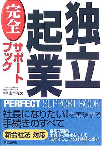 独立起業完全サポートブック (PERFECT SUPPORT BOOK)