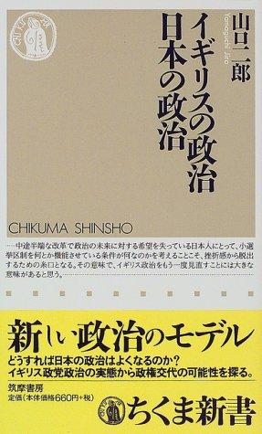イギリスの政治 日本の政治 (ちくま新書)