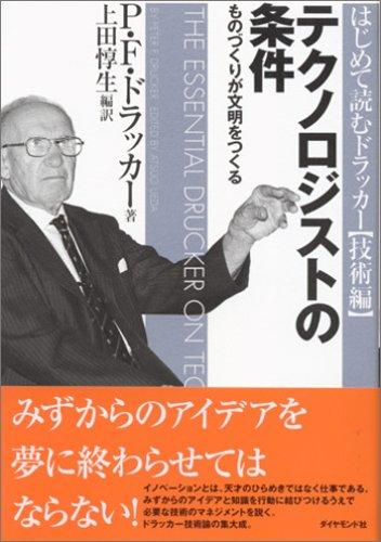 テクノロジストの条件 (はじめて読むドラッカー (技術編))
