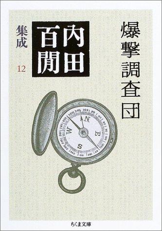 爆撃調査団―内田百けん集成〈12〉 (ちくま文庫)