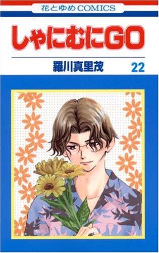 Shanimuni Go Vol.22 [In Japanese] pdf
