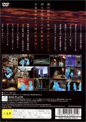 Kamaitachi no Yoru 2 [Japan Import] PlayStation 2