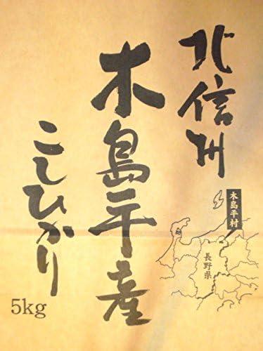 ド田舎直産 令和元年度 新米 長野県木島平村 玄米 コシヒカリ 5kg