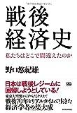 「戦後経済史」野口 悠紀雄