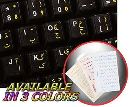 4Keyboard Urdu Keyboard Sticker with Yellow Lettering Transparent  Background for Desktop, Laptop and Notebook