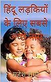 हिंदू लड़कियों के लिए सबसे अच्छे नाम (Hindi Edition)